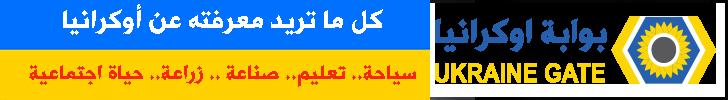 بوابة اوكرانيا