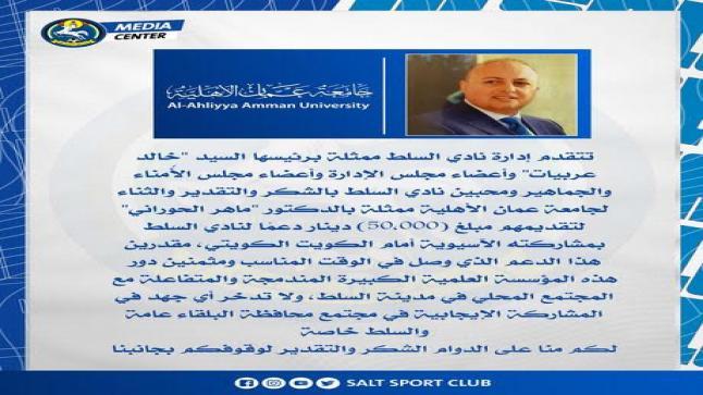 عمان الاهلية تدعم نادي السلط بخمسين الف دينار