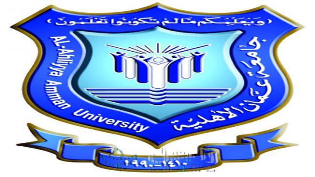 تأخير الدوام يوم غدالاثنين 10-2-2020في جامعة عمان الاهلية الى الساعة العاشرة صباحا