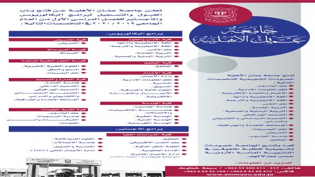 جامعة عمان الأهلية تعلن عن فتح باب القبول والتسجيل لبرامج البكالوريوس والماجستير