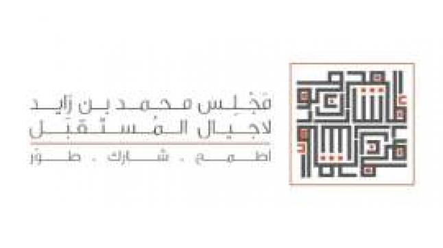 انطلاق فعاليات مجلس محمد بن زايد لأجيال المستقبل