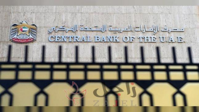 المصرف المركزي يستطلع رضا العملاء عن الخدمات المالية في الدولة