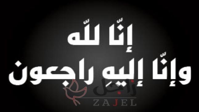 عمانالاهليةتنعي معالي العين أ.د.محمد حمدان شقيق رئيس الجامعة