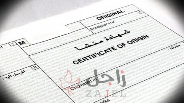 15% نسبة انخفاض شهادات المنشأ لتجارة عمّان في ال8 شهور من العام الحالي