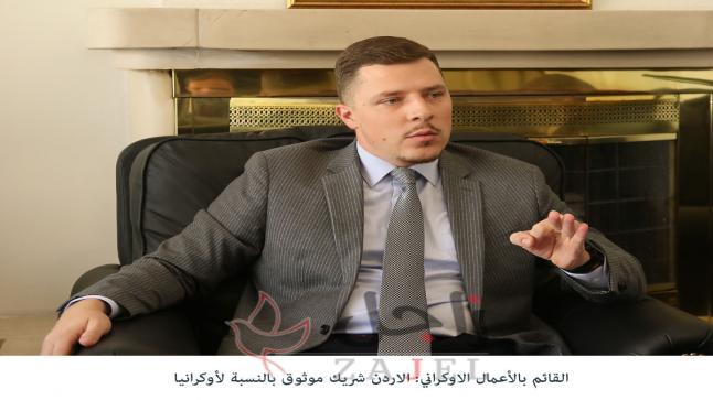 القائم باعمال السفارة الاوكرانية….الاردن شريك مميز لاوكرانيا