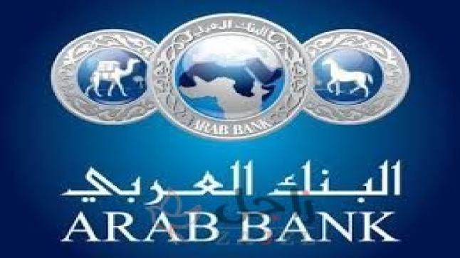 6ر147 مليون دولار أرباح البنك العربي للربع الأول من العام الجاري