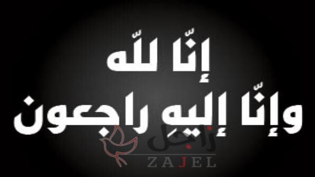 أ.د.ساري حمدان  ينعي المرحوم محمد تمرخان