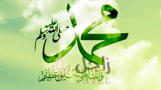 الرسول محمد صلى الله عليه واله وسلم قدوتنا