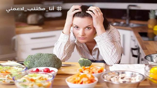 العلاقة بين الغذاء والاكتئاب