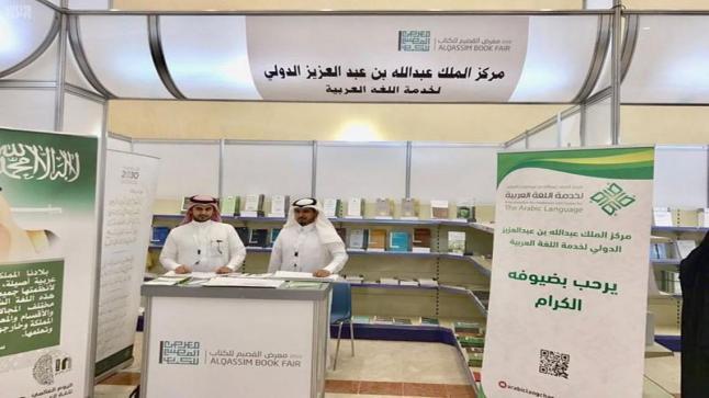 إقامة دورات تأهيلية في الصين بتنظيم من مركز خدمة اللغة العربية ومكتبة الملك عبدالعزيز