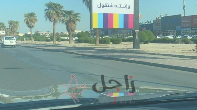 قصة حملة تسويقية جديدة في شوارع الكويت