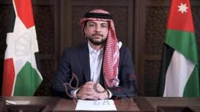 """خطاب ولي العهد"""" الأمير الحسين بن عبد الله الثاني"""" يدل على أمل وثقة بمستقبل أفضل للعالم"""