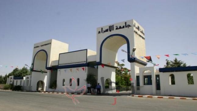 إجراءات ضد رئيس جامعة الاسراء هي مطالب عشيرة الشخانبة