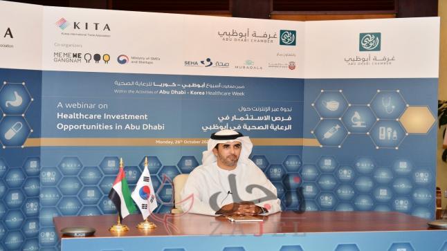 مشاركة العديد من الشركات في أسبوع أبوظبي – كوريا للرعاية الصحية