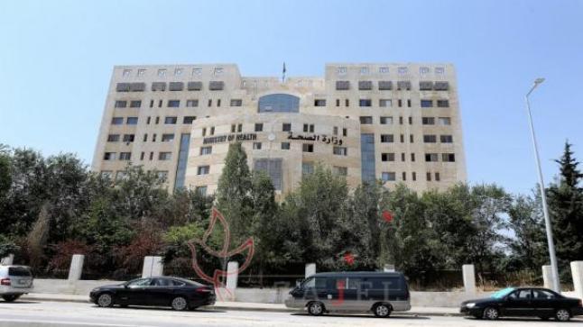 وزارة الصحة الاردنية تطلب كشوفات المرضى تحسبا للأزمات