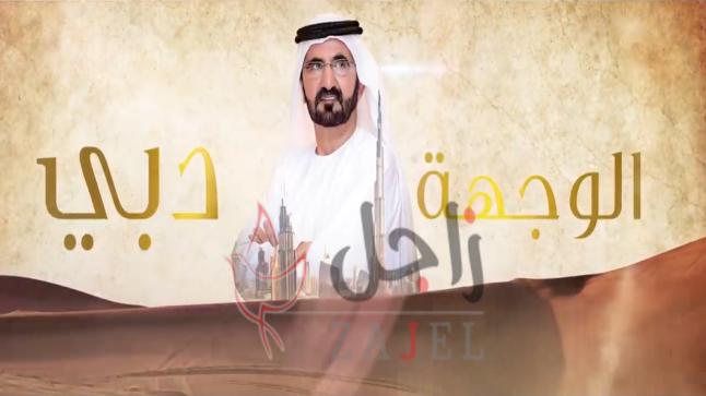 """الحلقة الثانية من قصتي """"الوجهة دبي"""""""